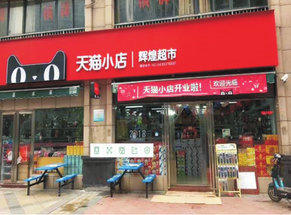 连锁餐饮——天猫小店